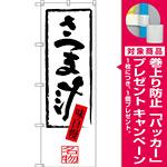 のぼり旗 さつま汁 (SNB-3299) [プレゼント付]