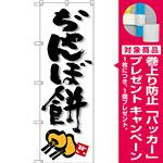 のぼり旗 ぢゃんぼ餅 (SNB-3301) [プレゼント付]