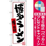 のぼり旗 博多ラーメン 味自慢 (SNB-3306) [プレゼント付]