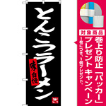 のぼり旗 とんこつラーメン 味自慢 (SNB-3309) [プレゼント付]