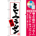 のぼり旗 とんこつラーメン 元祖 (SNB-3310) [プレゼント付]