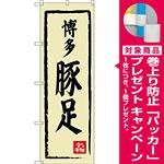 のぼり旗 博多豚足 (SNB-3312) [プレゼント付]