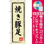 のぼり旗 焼き豚足 (SNB-3313) [プレゼント付]