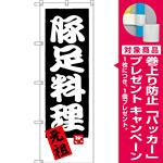 のぼり旗 豚足料理 元祖 (SNB-3315) [プレゼント付]