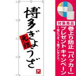 のぼり旗 博多ぎょうざ (SNB-3316) [プレゼント付]