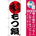 のぼり旗 味自慢 もつ鍋 (SNB-3323) [プレゼント付]