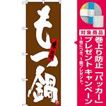 のぼり旗 もつ鍋 茶地 (SNB-3324) [プレゼント付]
