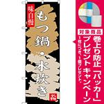 のぼり旗 もつ鍋・水炊き (SNB-3325) [プレゼント付]