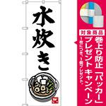 のぼり旗 水炊き 下段に鍋のイラスト(SNB-3327) [プレゼント付]