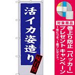 のぼり旗 活イカ姿造り 味自慢 (SNB-3328) [プレゼント付]