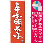 のぼり旗 辛子明太子 (SNB-3330) [プレゼント付]