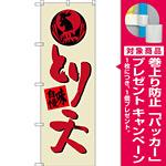 のぼり旗 とり天 (SNB-3334) [プレゼント付]