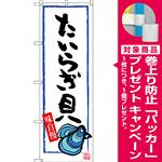 のぼり旗 たいらぎ貝 (SNB-3336) [プレゼント付]