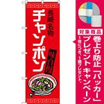 のぼり旗 チャンポン 長崎名物 (赤地) (SNB-3340) [プレゼント付]