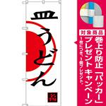 のぼり旗 皿うどん 白地 赤丸 (SNB-3342) [プレゼント付]