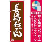 のぼり旗 長崎おでん (SNB-3344) [プレゼント付]