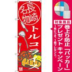 のぼり旗 トルコライス 長崎名物 (SNB-3346) [プレゼント付]