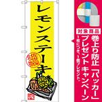 のぼり旗 レモンステーキ 佐世保名物 (SNB-3347) [プレゼント付]
