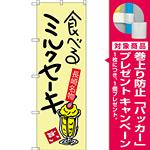 のぼり旗 食べるミルクセーキ 長崎名物 (SNB-3353) [プレゼント付]
