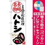 のぼり旗 長崎名物 ハトシ 長崎の家庭料理 (SNB-3356) [プレゼント付]
