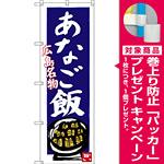 のぼり旗 あなご飯 広島名物 (青地) (SNB-3358) [プレゼント付]