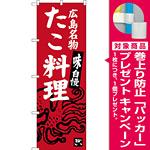 のぼり旗 広島名物 たこ料理 (SNB-3359) [プレゼント付]
