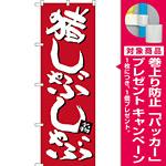 のぼり旗 猪しゃぶしゃぶ (SNB-3360) [プレゼント付]