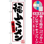 のぼり旗 福山ラーメン (SNB-3364) [プレゼント付]