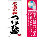 のぼり旗 広島名物 つけ麺 (SNB-3365) [プレゼント付]