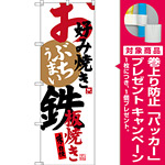のぼり旗 お好み焼き鉄板焼き (SNB-3372) [プレゼント付]