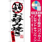 のぼり旗 お好み焼き味自慢 (SNB-3374) [プレゼント付]