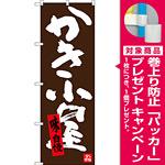 のぼり旗 かき小屋 (SNB-3375) [プレゼント付]