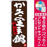 のぼり旗 かきの土手鍋 (SNB-3379) [プレゼント付]