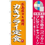 のぼり旗 カキフライ定食 広島産カキ使用 (SNB-3380) [プレゼント付]