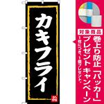 のぼり旗 カキフライ 黒地/黄枠/白文字 (SNB-3381) [プレゼント付]