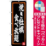 のぼり旗 焼き牡蠣食べ放題 (SNB-3383) [プレゼント付]