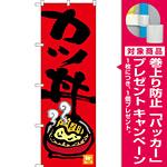 のぼり旗 カツ丼 (SNB-3385) [プレゼント付]