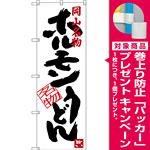 のぼり旗 岡山名物 ホルモンうどん (SNB-3387) [プレゼント付]