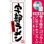 のぼり旗 宇部ラーメン (SNB-3389) [プレゼント付]