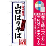 のぼり旗 山口ばりそば ご当地自慢 (SNB-3390) [プレゼント付]
