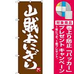 のぼり旗 山賊おにぎり (SNB-3394) [プレゼント付]