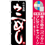 のぼり旗 ウにめし 山口名物 (SNB-3395) [プレゼント付]