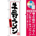 のぼり旗 牛骨ラーメン (白地) (SNB-3401) [プレゼント付]