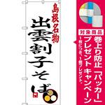 のぼり旗 島根名物 出雲割子そば (SNB-3409) [プレゼント付]