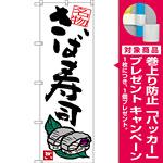 のぼり旗 名物 さば寿司 (SNB-3411) [プレゼント付]