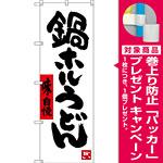 のぼり旗 鍋ホルうどん (SNB-3412) [プレゼント付]