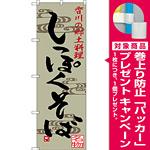 のぼり旗 しっぽくそば 香川の郷土料理 (SNB-3413) [プレゼント付]