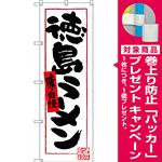 のぼり旗 徳島ラーメン (白地) (SNB-3416) [プレゼント付]
