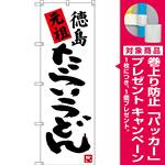 のぼり旗 元祖 徳島たらいうどん (SNB-3419) [プレゼント付]