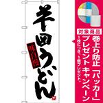 のぼり旗 半田うどん (SNB-3424) [プレゼント付]